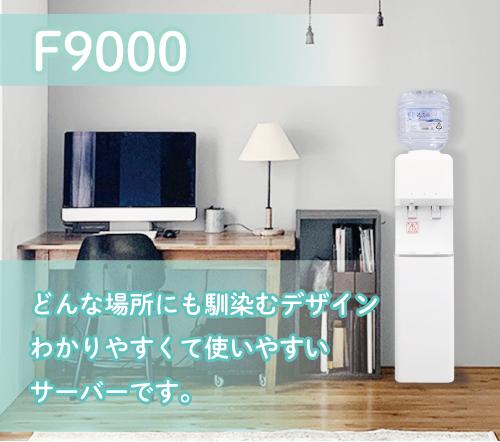 F9000_TOPsp